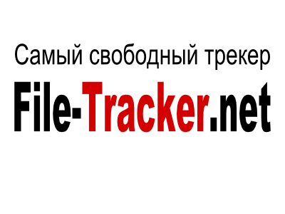 file-tracke_net.png